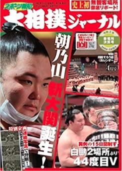 相撲ジャーナリストのイメージ